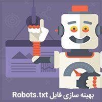 چگونه فایل robots.txt را برای سئو بهینه سازی کنیم؟