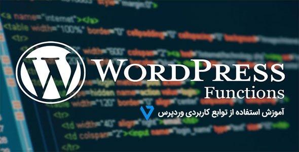 some-wordpress-functions آموزش استفاده از توابع کاربردی وردپرس