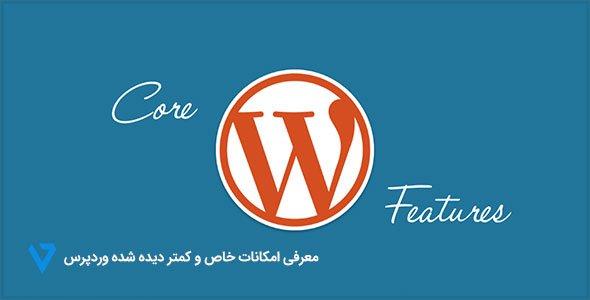 wordpress-Features معرفی امکانات خاص وردپرس