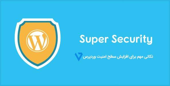 wordpress-security نکاتی مهم برای افزایش سطح امنیت وردپرس