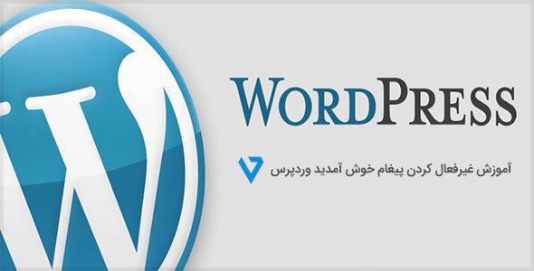 wordpress-welcome-panel آموزش غیرفعال کردن پیغام خوش آمدید وردپرس