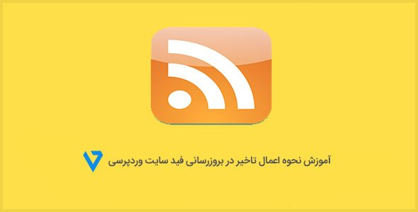 wp-feed-delay آموزش نحوه اعمال تاخیر در بروزرسانی فید سایت وردپرسی
