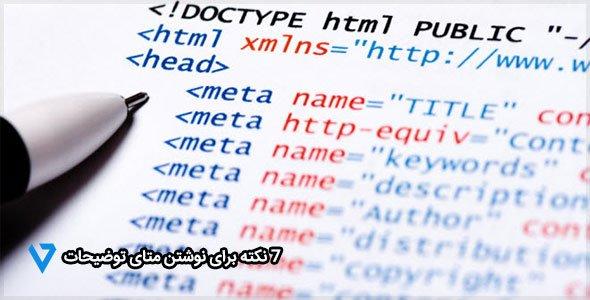 writing-meta-descriptions ۷ نکته برای نوشتن متای توضیحات