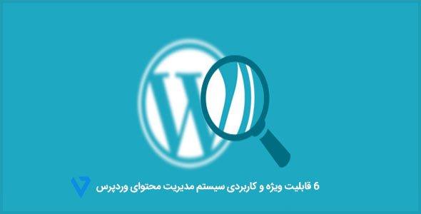 6-wordpress-features ۶ قابلیت ویژه و کاربردی مدیریت محتوا از قابلیت های وردپرس