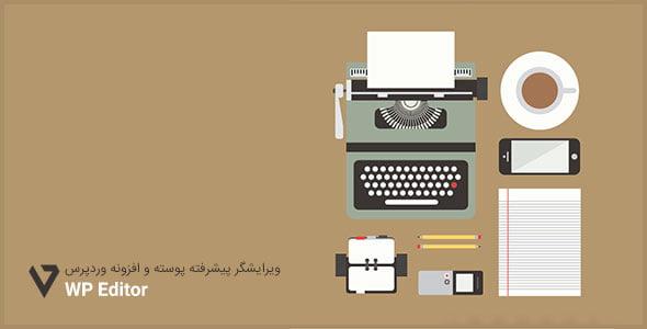 WP-Editor ویرایشگر پیشرفته فایل های وردپرس WP Editor