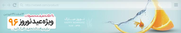 کد تخفیف ویژه عید نوروز ۹۶
