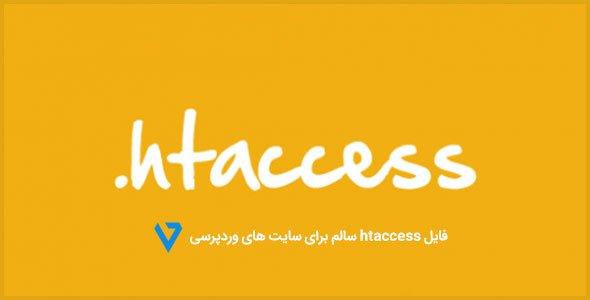 htaccess فایل htaccess سالم برای سایت های وردپرسی