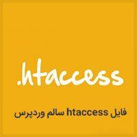 فایل htaccess سالم برای سایت های وردپرسی