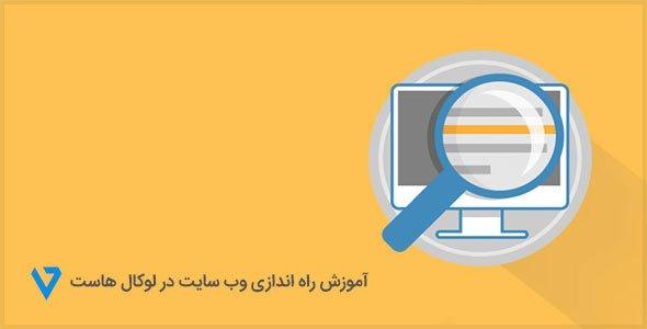 localhost آموزش راه اندازی وب سایت در لوکال هاست