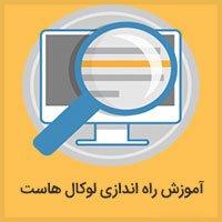 آموزش راه اندازی وب سایت در لوکال هاست