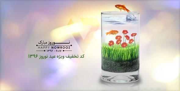 norooz-96 کد تخفیف ویژه عید نوروز ۹۶