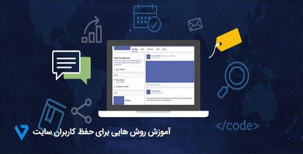 return-visitors آموزش روش هایی برای حفظ کاربران سایت