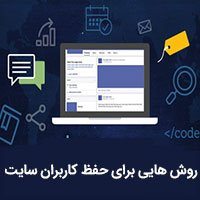 آموزش روش هایی برای حفظ کاربران سایت