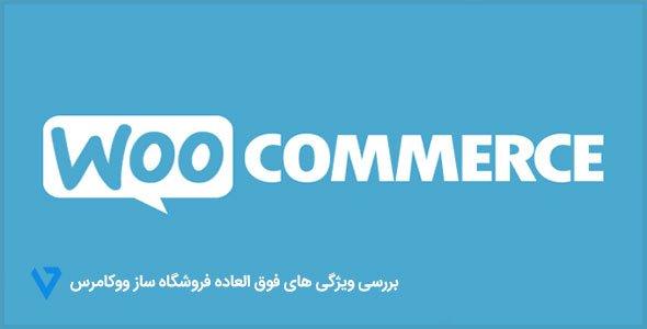 woocommerce بررسی ویژگی های فوق العاده فروشگاه ساز ووکامرس
