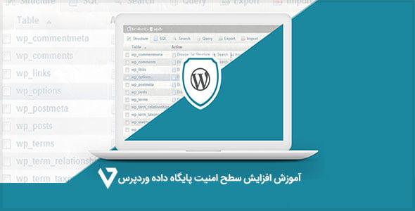 wordpress-database-security آموزش افزایش سطح امنیت پایگاه داده وردپرس