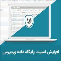 آموزش افزایش سطح امنیت پایگاه داده وردپرس
