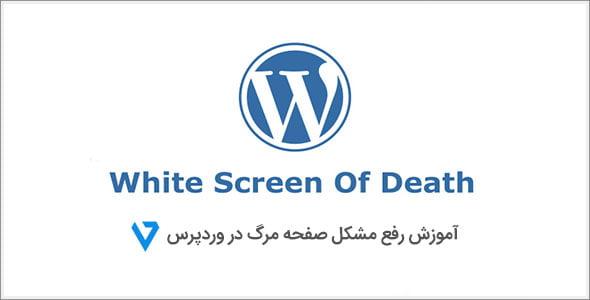 wordpress-white-page-of-death آموزش رفع مشکل صفحه مرگ در وردپرس