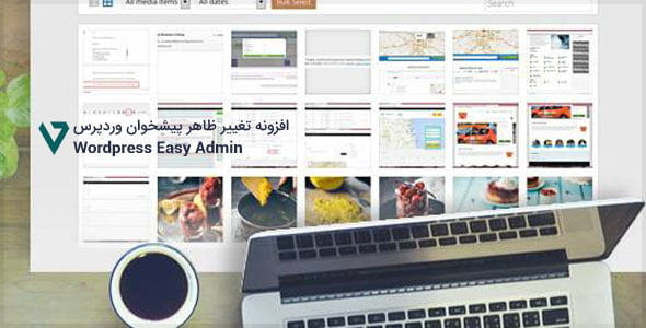 Easy-Admin افزونه تغییر ظاهر پیشخوان وردپرس