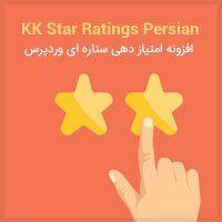 افزونه فارسی امتیاز دهی ستاره ای برای وردپرس