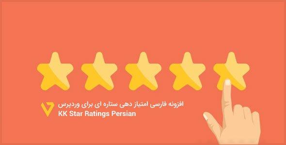 KK-Star-Ratings-Persian افزونه فارسی امتیاز دهی ستاره ای برای وردپرس