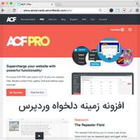 افزونه زمینه دلخواه وردپرس ACF PRO