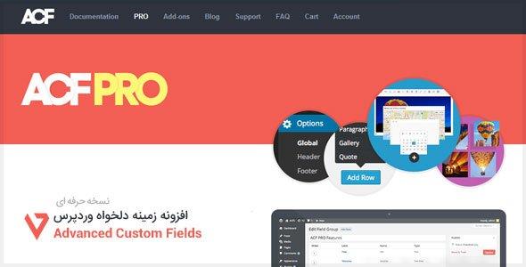 advanced-custom-fields-pro افزونه زمینه دلخواه وردپرس ACF PRO