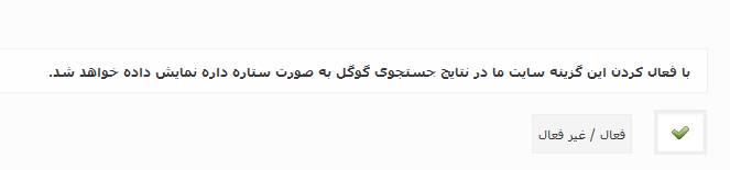 google-star افزونه فارسی امتیاز دهی ستاره ای برای وردپرس