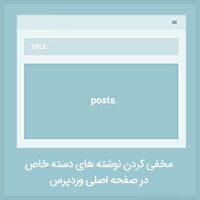 مخفی کردن نوشته های دسته خاص در صفحه اصلی وردپرس