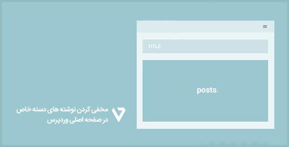 hide-posts-cat-wp مخفی کردن نوشته های دسته خاص در صفحه اصلی وردپرس