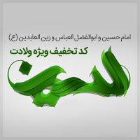 کد تخفیف ویژه ولادت امام حسین و ابوالفضل العباس و زین العابدین (ع)