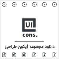 دانلود مجموعه آیکون طراحی UIcons