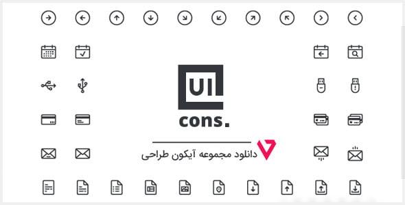 uIcons-free-version دانلود مجموعه آیکون طراحی UIcons