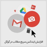 افزایش ایندکس سریع مطالب در گوگل