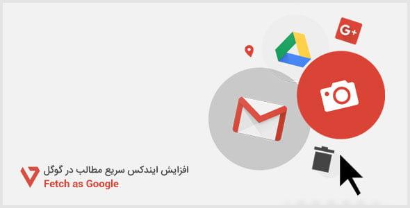 Fetch-as-Google افزایش ایندکس سریع مطالب در گوگل