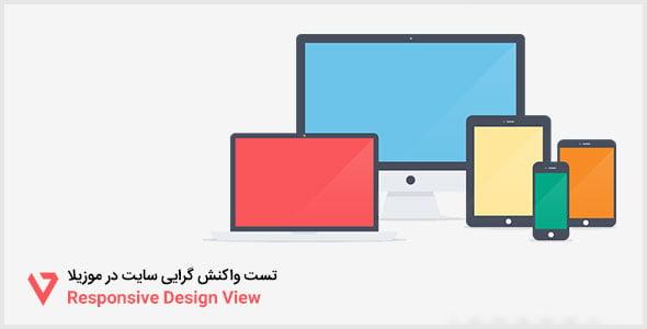 Responsive-Design-View تست واکنش گرایی سایت در موزیلا