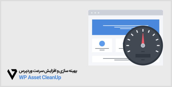 بهینه سازی و افزایش سرعت وردپرس WP Asset CleanUp