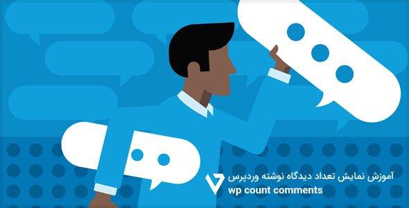 wp-count-comments آموزش نمایش تعداد دیدگاه نوشته وردپرس