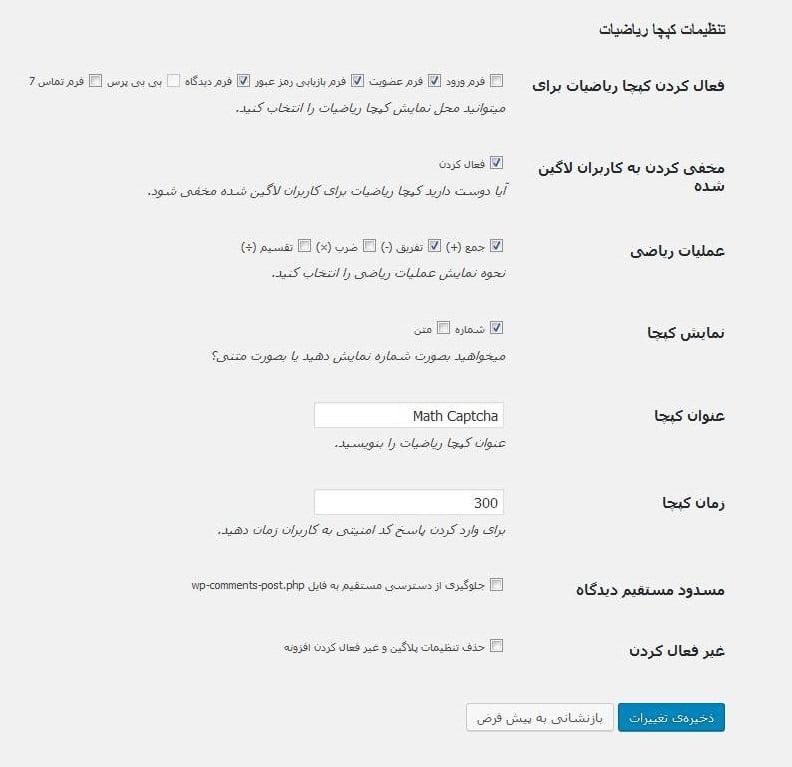 افزونه فارسی کپچا ریاضیات برای وردپرس