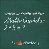 افزونه فارسی کپچا ریاضیات برای وردپرس WP Math Captcha