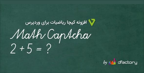 wp-math-captcha افزونه فارسی کپچا ریاضیات برای وردپرس WP Math Captcha