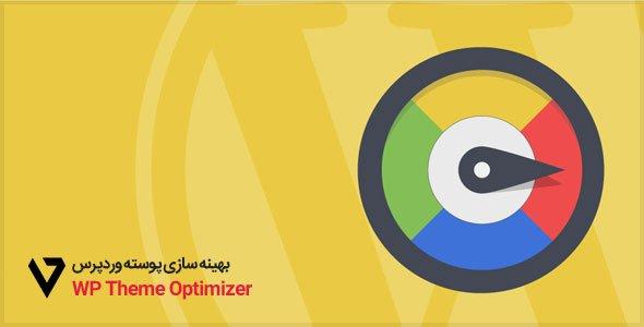 wp-theme-optimizer افزونه بهینه سازی پوسته وردپرس WP Theme Optimizer
