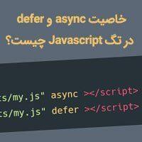 خاصیت async و defer در تگ Javascript چیست؟
