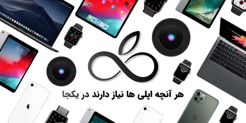 معرفی وبسایت فراسیب، مرجع فارسی اپل در ایران