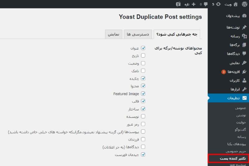 duplicate-post-page-2 آموزش کپی کردن پست ها و صفحات در وردپرس