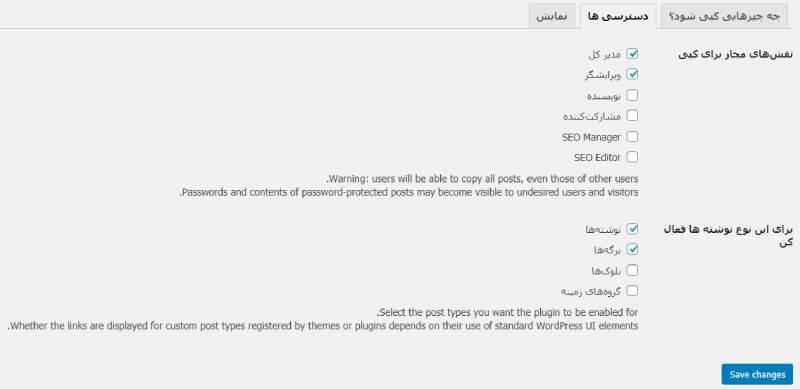 آموزش کپی کردن پست ها و صفحات در وردپرس