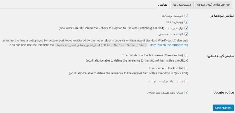 duplicate-post-page-4 آموزش کپی کردن پست ها و صفحات در وردپرس