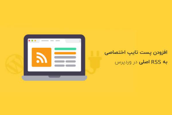 اضافه کردن پست تایپ اختصاصی به RSS اصلی در وردپرس