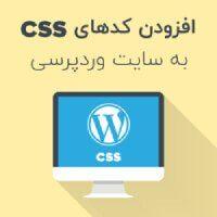 اضافه کردن کد CSS به سایت وردپرسی