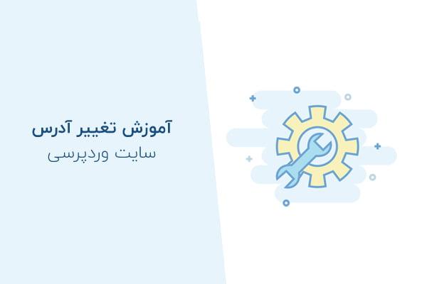 آموزش تغییر آدرس سایت وردپرسی