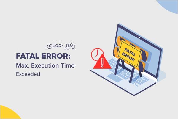 Fatal-Error-Maximum-Execution-Time-Exceeded رفع خطای Fatal Error: Maximum Execution Time Exceeded در وردپرس